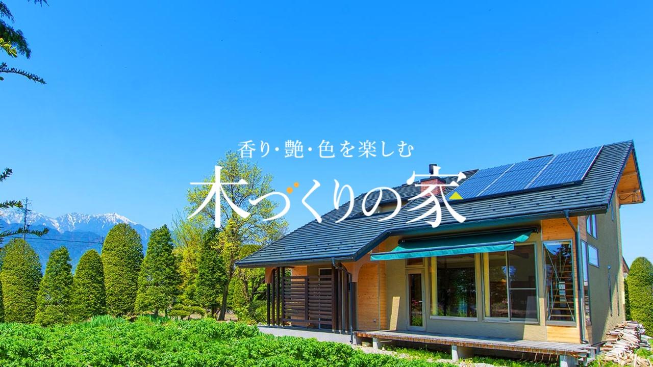 木づくりの家  高橋林業株式会社