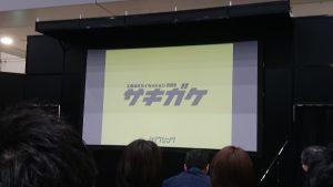 ジャパンホームショー 工務店ミライセッション