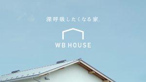 シックハウス、湿気対策ならWBHOUSE