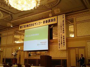 サンコー新春講演会