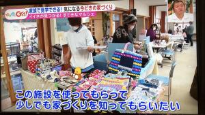 テレビ ゆうがたGet!取材2