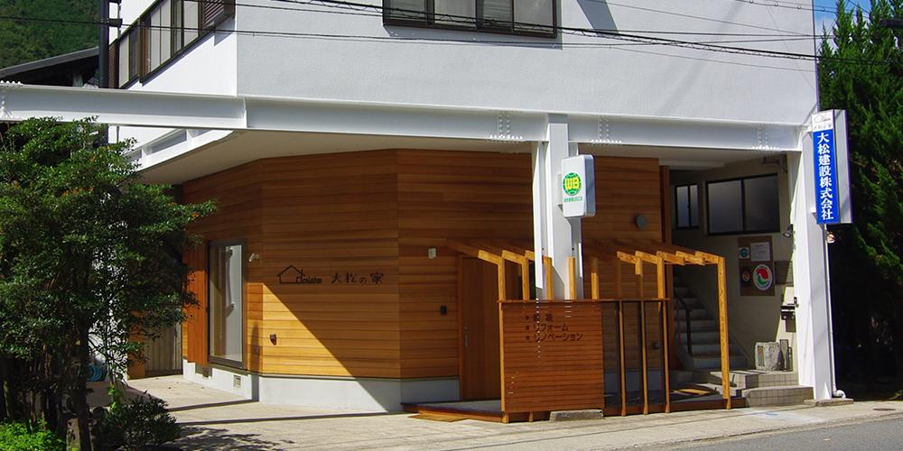 大松の家ショールーム