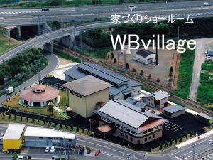 家づくりショールームWBvillage3