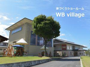 家づくりショールームWBvillage