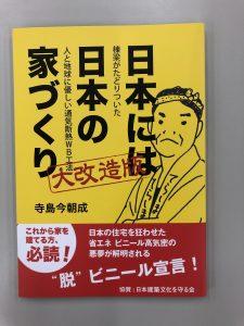 日本には日本の家づくり