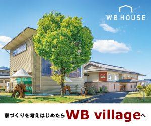家づくり考え始めたらWB village