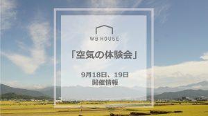 9月18,19日WBHOUSE完成見学会 空気の体験