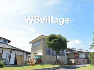 WBvillage 住宅展示場