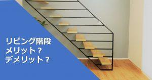 リビング階段 メリット デメリット