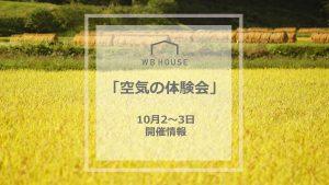 WBHOUSE完成見学会 空気の体験会